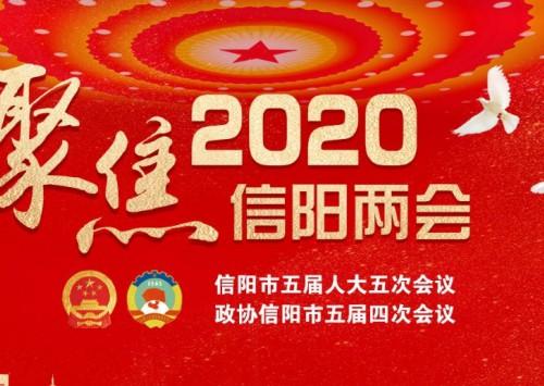 聚焦2020年信阳两会