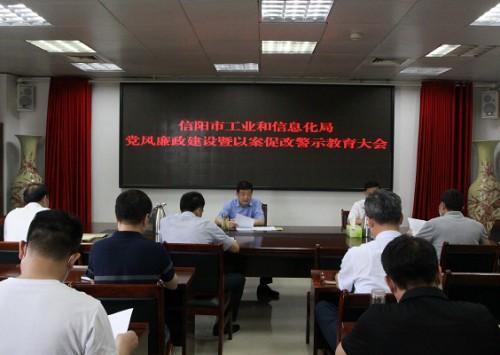 市工信局召开党风廉政建设暨以案促改警示教育大会