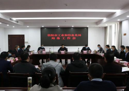 市工业和信息化局召开局务工作会