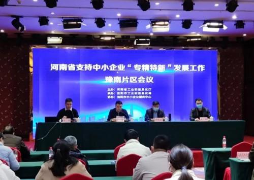 """河南省支持中小企业""""专精特新""""发展工作豫南片区会议在信阳市成功举办"""