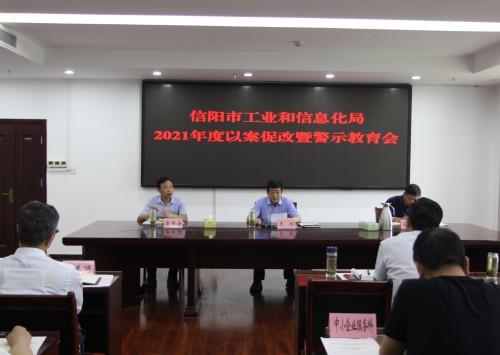 市工信局召开以案促改暨警示教育会议